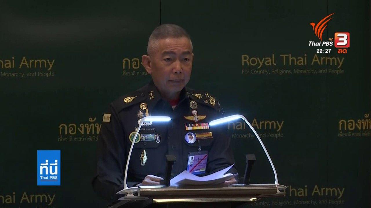 ที่นี่ Thai PBS - ผบ.ทบ.ระบุ เร่งตรวจสอบธุรกิจในกองทัพทุกรูปแบบ