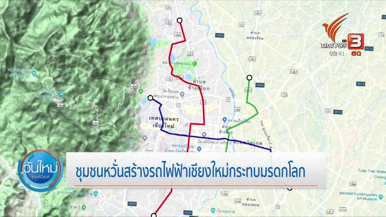 วันใหม่  ไทยพีบีเอส - ชุมชนหวั่นสร้างรถไฟฟ้าเชียงใหม่กระทบมรดกโลก