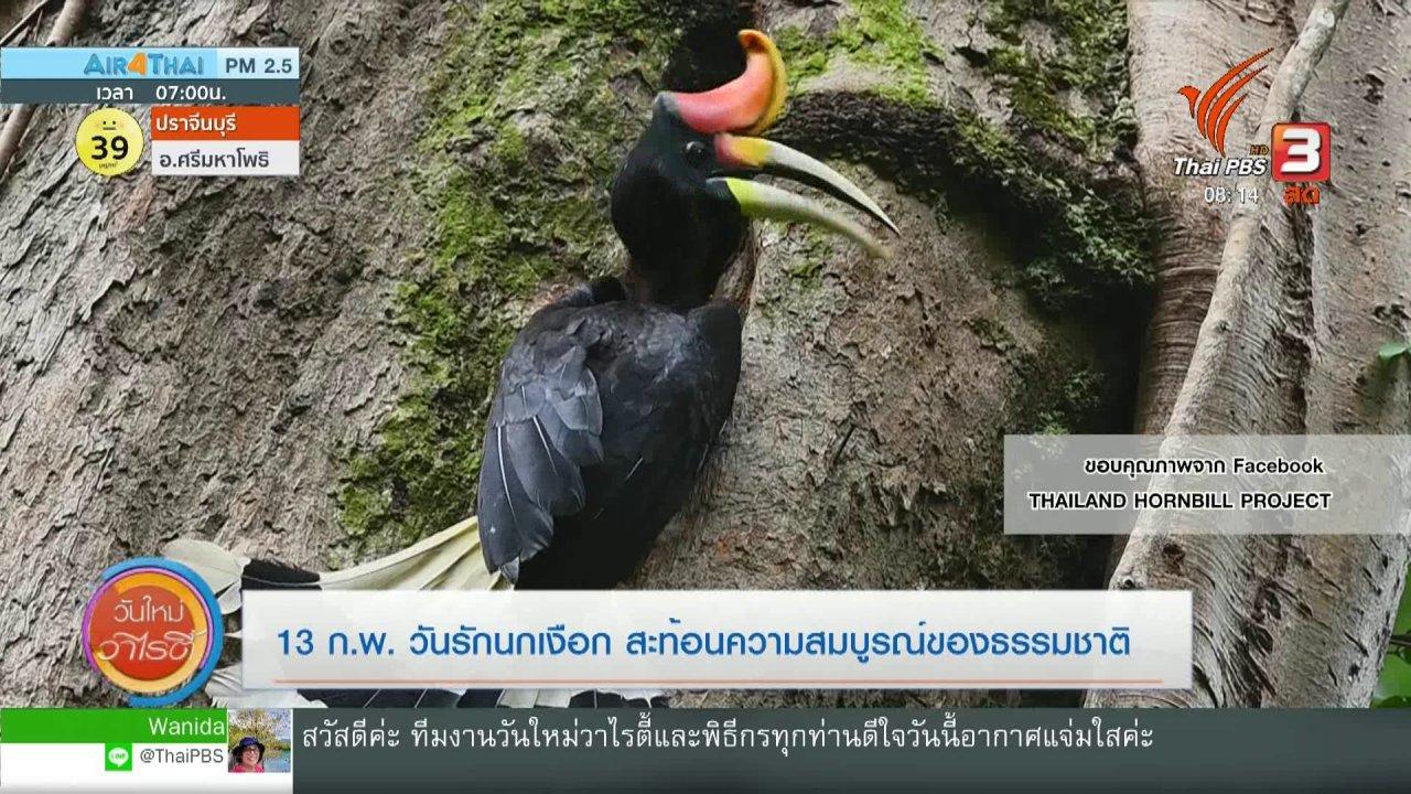 วันใหม่วาไรตี้ - จับตาข่าวเด่น : 13 กุมภาพันธ์ วันรักนกเงือก