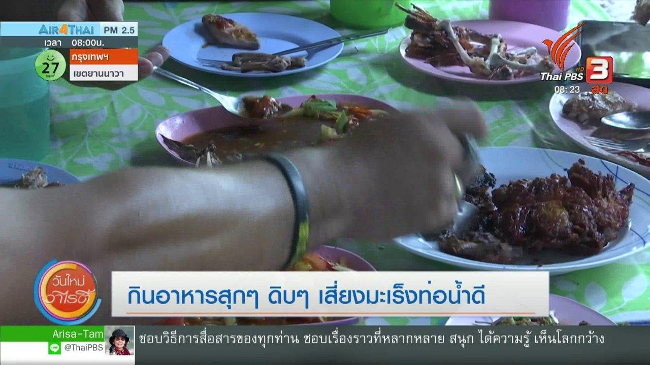 วันใหม่วาไรตี้ - จับตาข่าวเด่น : กินอาหารสุก ๆ ดิบ ๆ เสี่ยงมะเร็งท่อน้ำดี