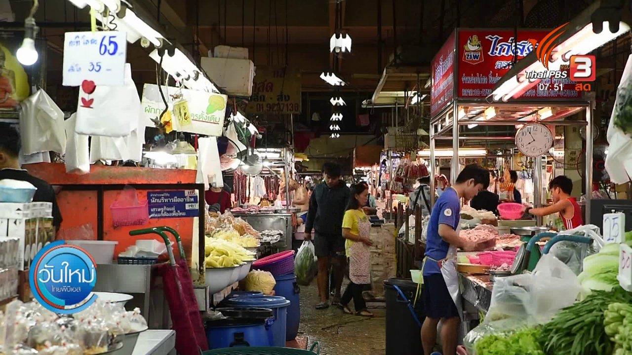วันใหม่  ไทยพีบีเอส - ทำมาหากิน ดินฟ้าอากาศ : ผู้ค้าตลาดห้วยขวางปรับตัว หลังนักท่องเที่ยวจีนลดลง