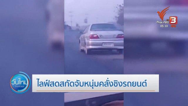 ไลฟ์สดสกัดจับผู้ก่อเหตุชิงรถยนต์