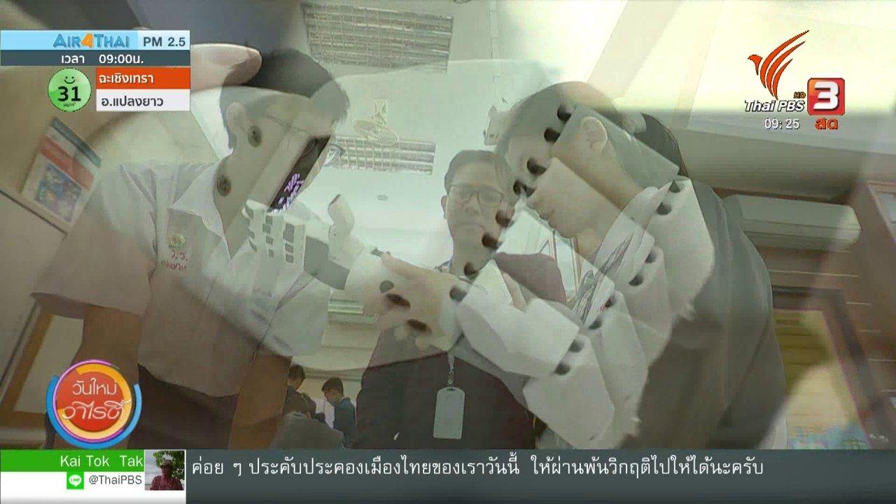 วันใหม่วาไรตี้ - ประเด็นทางสังคม : เยาวชนไทยกับไอเดียสร้างสรรค์ นวัตกรรม Universal Design