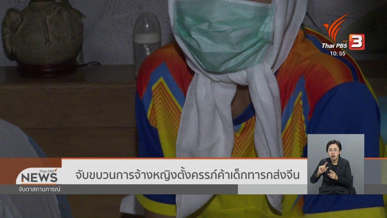 จับตาสถานการณ์ - จับขบวนการจ้างหญิงตั้งครรภ์ค้าเด็กทารกส่งจีน