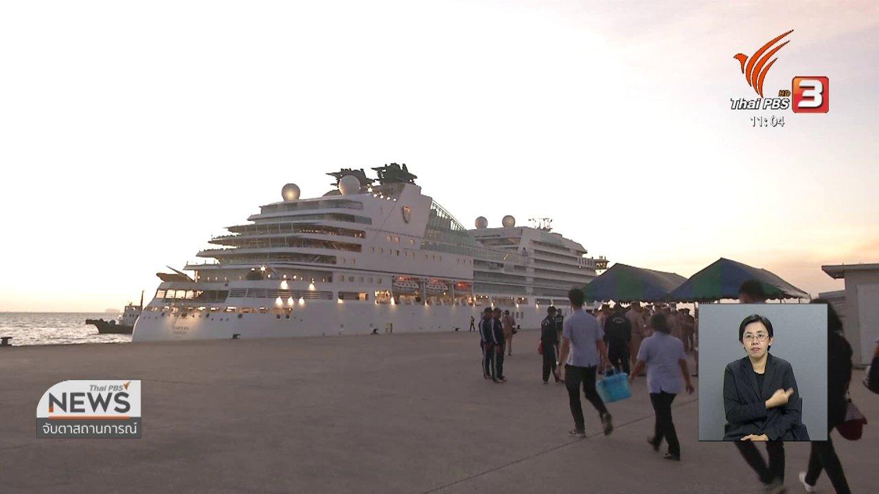 จับตาสถานการณ์ - คัดกรองนักท่องเที่ยวจากเรือสำราญ จ.ภูเก็ต