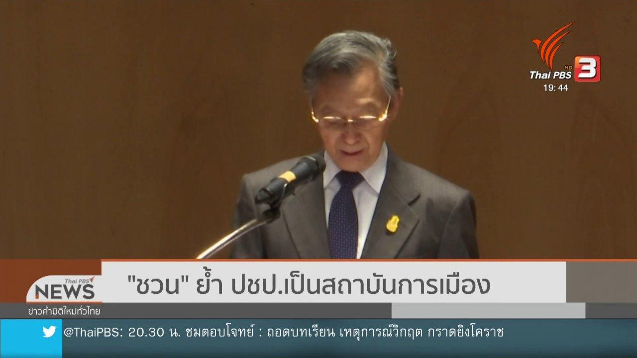 """ข่าวค่ำ มิติใหม่ทั่วไทย - """"ชวน"""" ย้ำ ปชป.เป็นสถาบันการเมือง"""