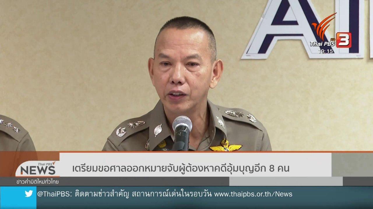 ข่าวค่ำ มิติใหม่ทั่วไทย - เตรียมขอศาลออกหมายจับผู้ต้องหาคดีอุ้มบุญอีก 8 คน