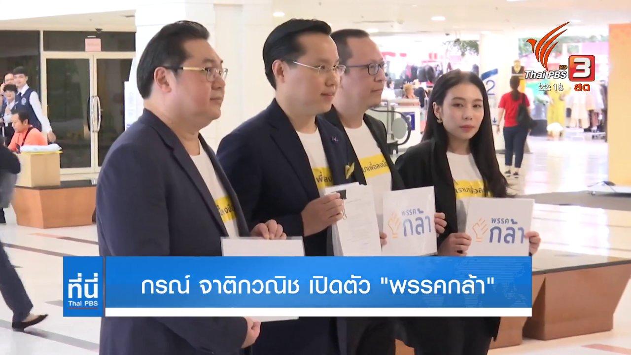ที่นี่ Thai PBS - กรณ์ จาติกวณิช เปิดตัวพรรคกล้า