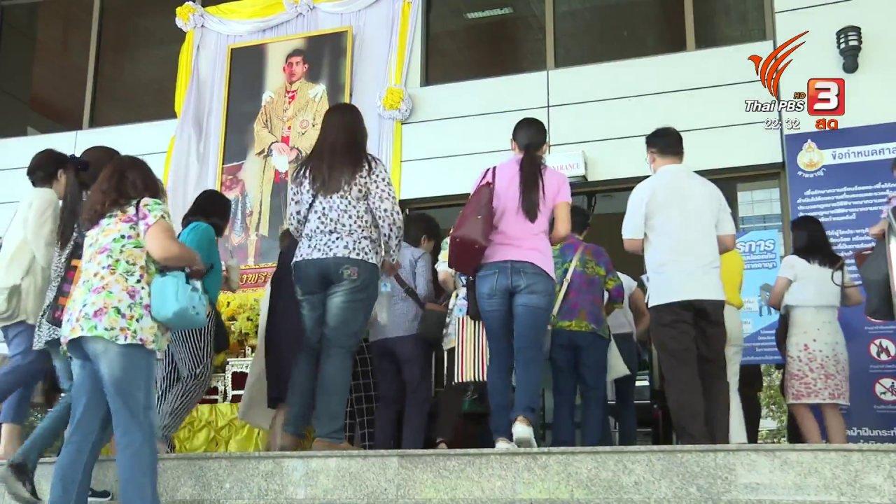 ที่นี่ Thai PBS - ศาลสั่ง แหลมเกตชดใช้เงินผู้เสียหายคดีฉ้อโกง