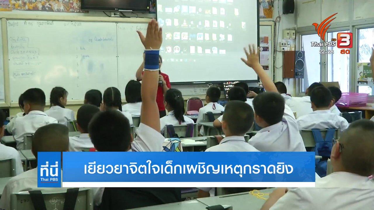 ที่นี่ Thai PBS - เยียวยาจิตใจเด็กเผชิญเหตุกราดยิง