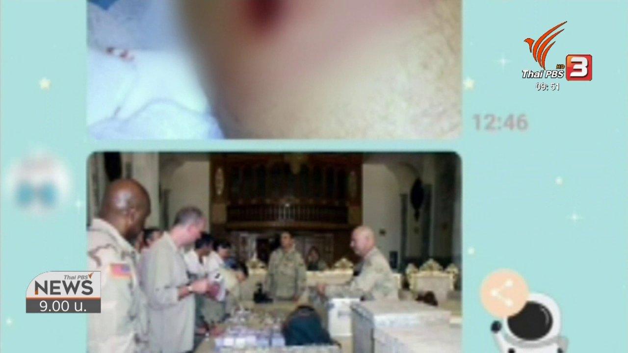 ข่าว 9 โมง - สถานีร้องทุกข์ : ประเด็นข่าว (15 ก.พ. 63)