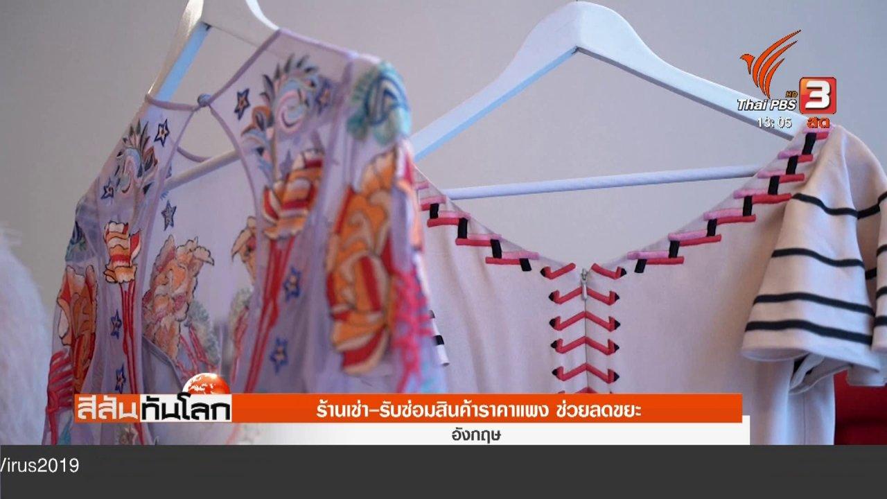 สีสันทันโลก - ร้านเช่า-รับซ่อมสินค้าราคาแพง ช่วยลดปริมาณขยะ