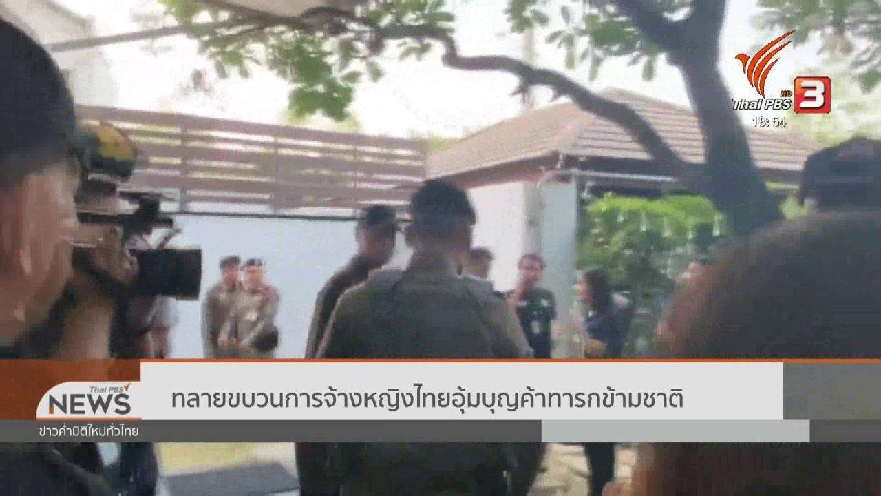 ข่าวค่ำ มิติใหม่ทั่วไทย - ทลายขบวนการจ้างหญิงไทยอุ้มบุญค้าทารกข้ามชาติ