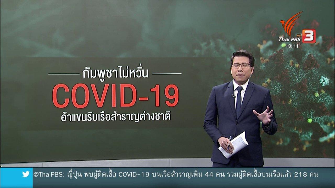 ข่าวค่ำ มิติใหม่ทั่วไทย - วิเคราะห์สถานการณ์ต่างประเทศ : ผู้นำกัมพูชาอ้าแขนรับเรือสำราญ ไม่หวั่น COVID-19