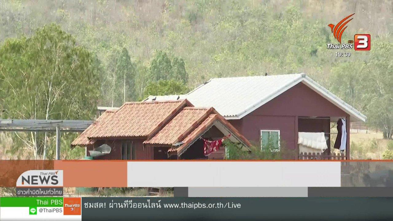 """ข่าวค่ำ มิติใหม่ทั่วไทย - """"ธรรมนัส"""" สั่งรื้อที่ดินในมือนักการเมือง"""