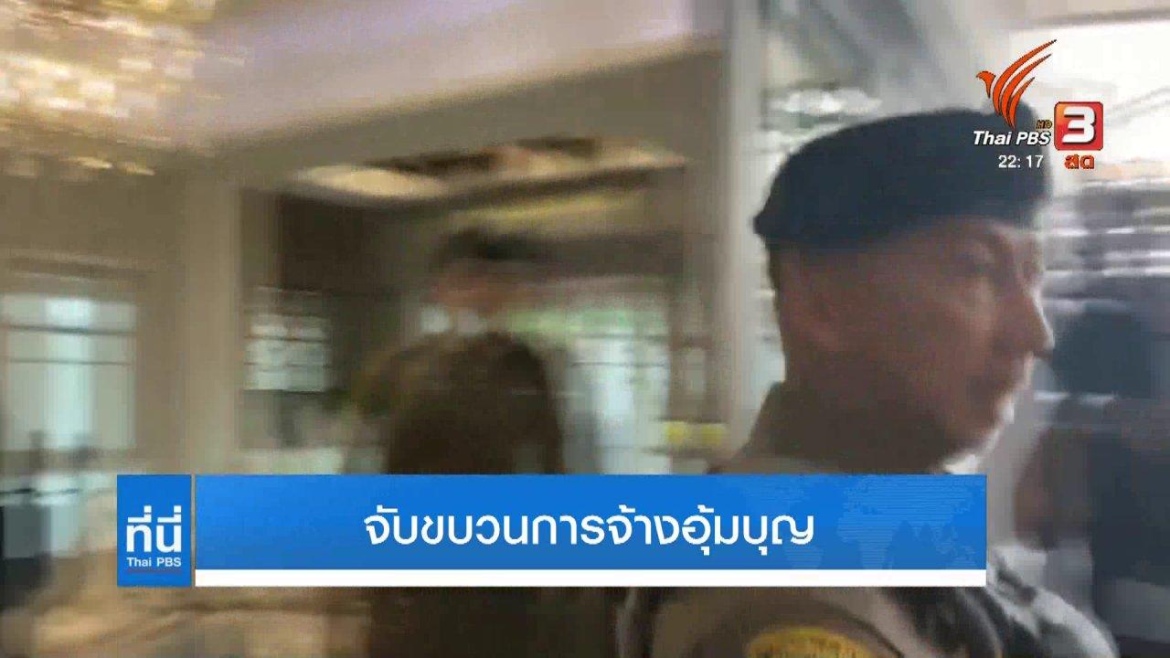 ที่นี่ Thai PBS - จับขบวนการค้าทารกข้ามชาติ