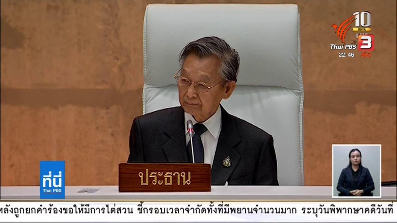 ที่นี่ Thai PBS - ลงมติสามรอบผ่านกฎหมายงบประมาณ
