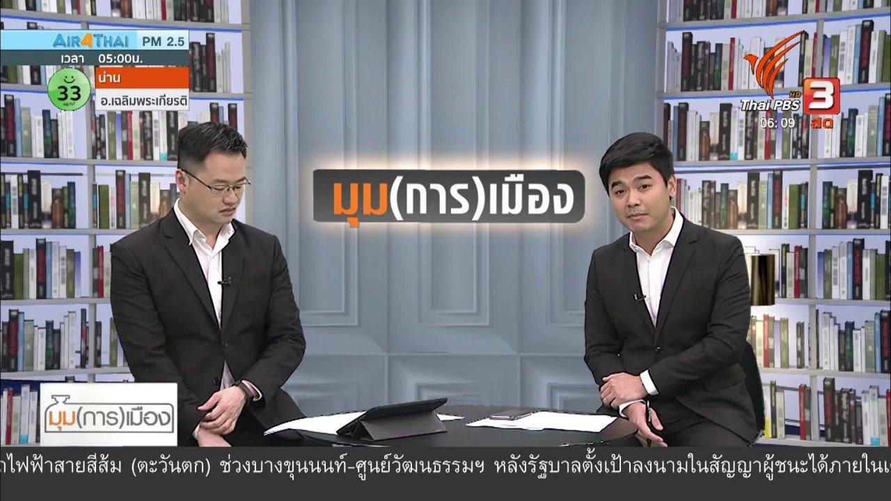 วันใหม่  ไทยพีบีเอส - มุม(การ)เมือง : สภาโหวตซ้ำ 2 รอบ ผ่านร่างกฎหมายงบฯ