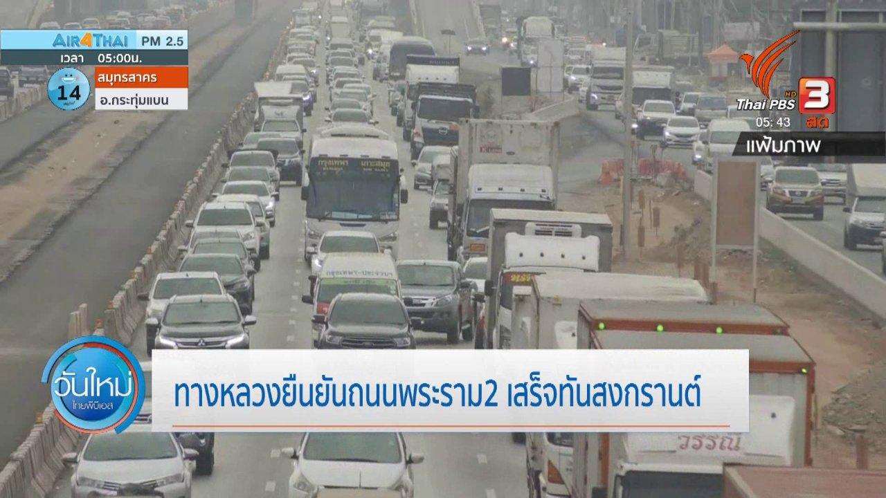 วันใหม่  ไทยพีบีเอส - ทางหลวงยืนยันถนนพระราม 2 เสร็จทันสงกรานต์