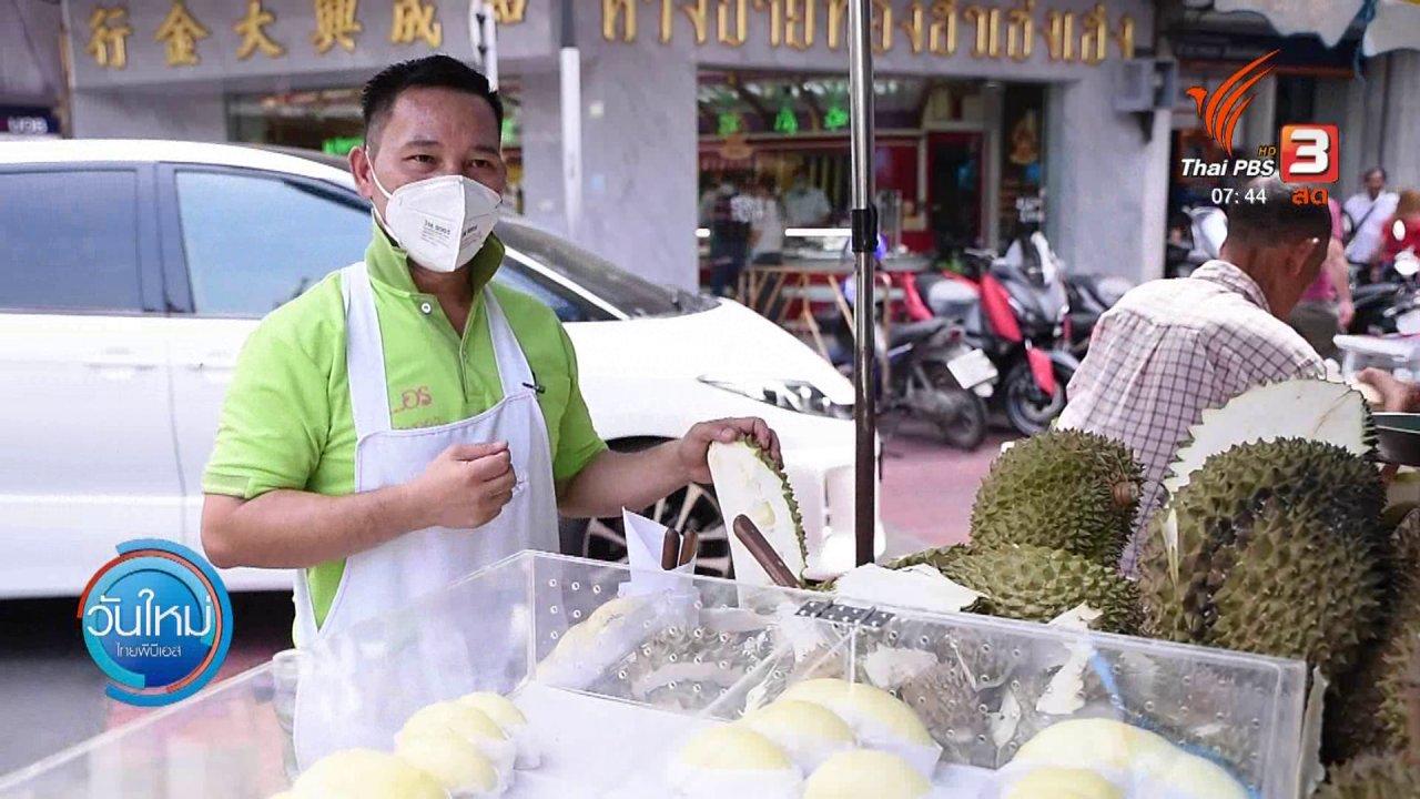 วันใหม่  ไทยพีบีเอส - ทำมาหากิน ดินฟ้าอากาศ : ผู้ค้าเยาวราชรุกตลาดออนไลน์ หลังยอดขายลดลง