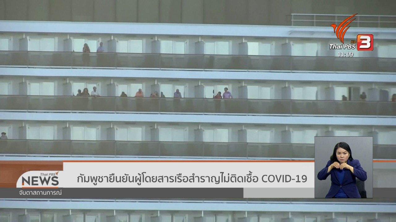 จับตาสถานการณ์ - กัมพูชายืนยันผู้โดยสารเรือสำราญไม่ติดเชื้อ covid-19