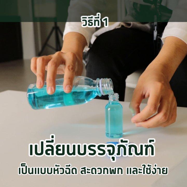 ทำอย่างไรเมื่อไร้เจลล้างมือ