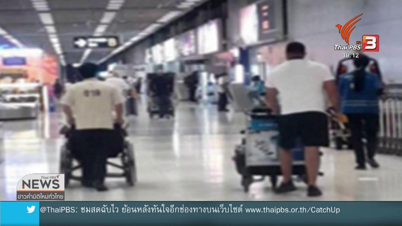 ข่าวค่ำ มิติใหม่ทั่วไทย - ติดตามผู้ค้ายาเสพติดข้ามชาติร่วมกิจกรรมจักรยานยนต์ในไทย