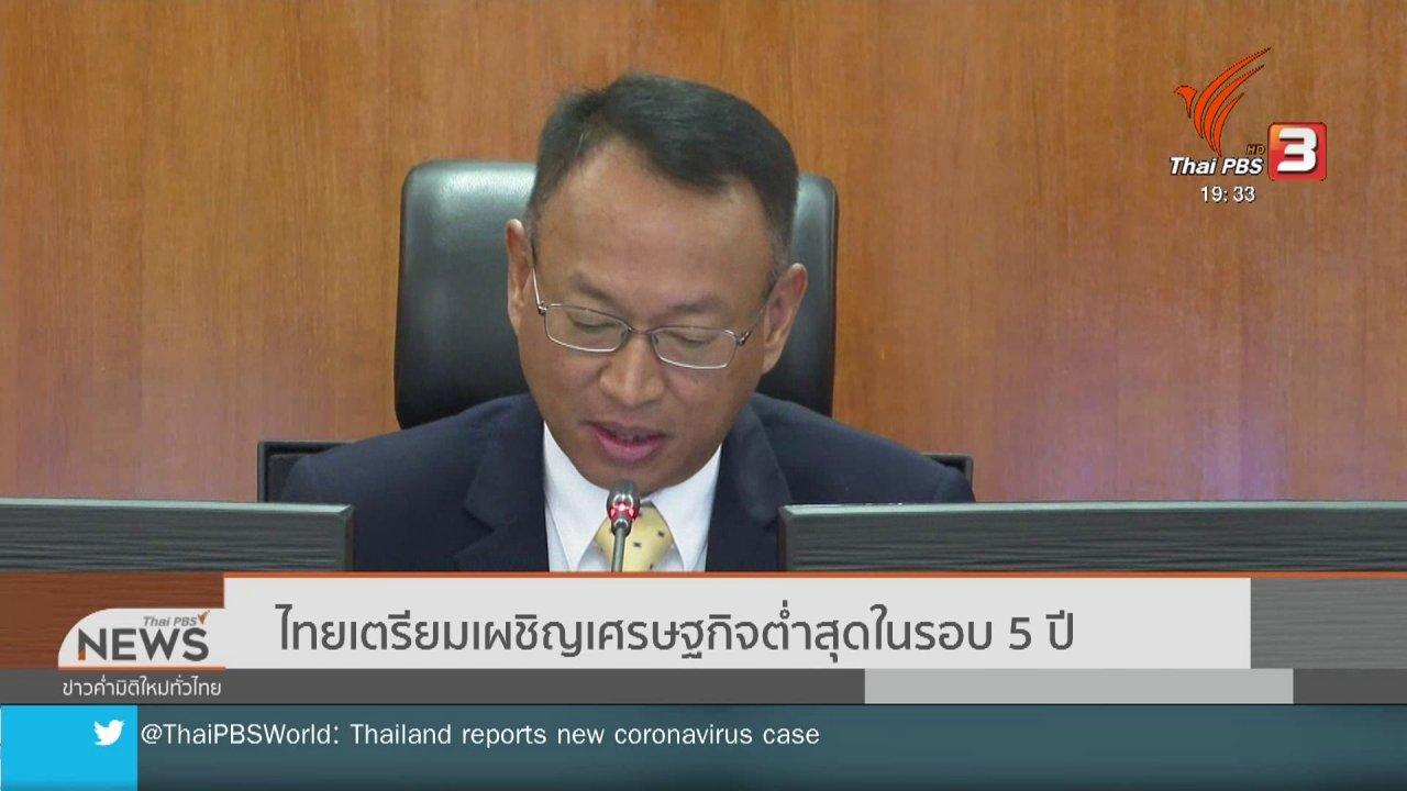 ข่าวค่ำ มิติใหม่ทั่วไทย - ไทยเตรียมเผชิญเศรษฐกิจต่ำสุดในรอบ 5 ปี