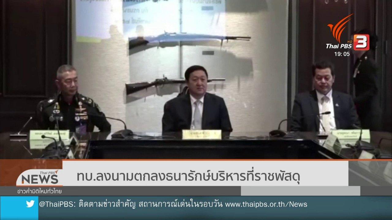 ข่าวค่ำ มิติใหม่ทั่วไทย - ทบ.ลงนามตกลงธนารักษ์บริหารที่ราชพัสดุ