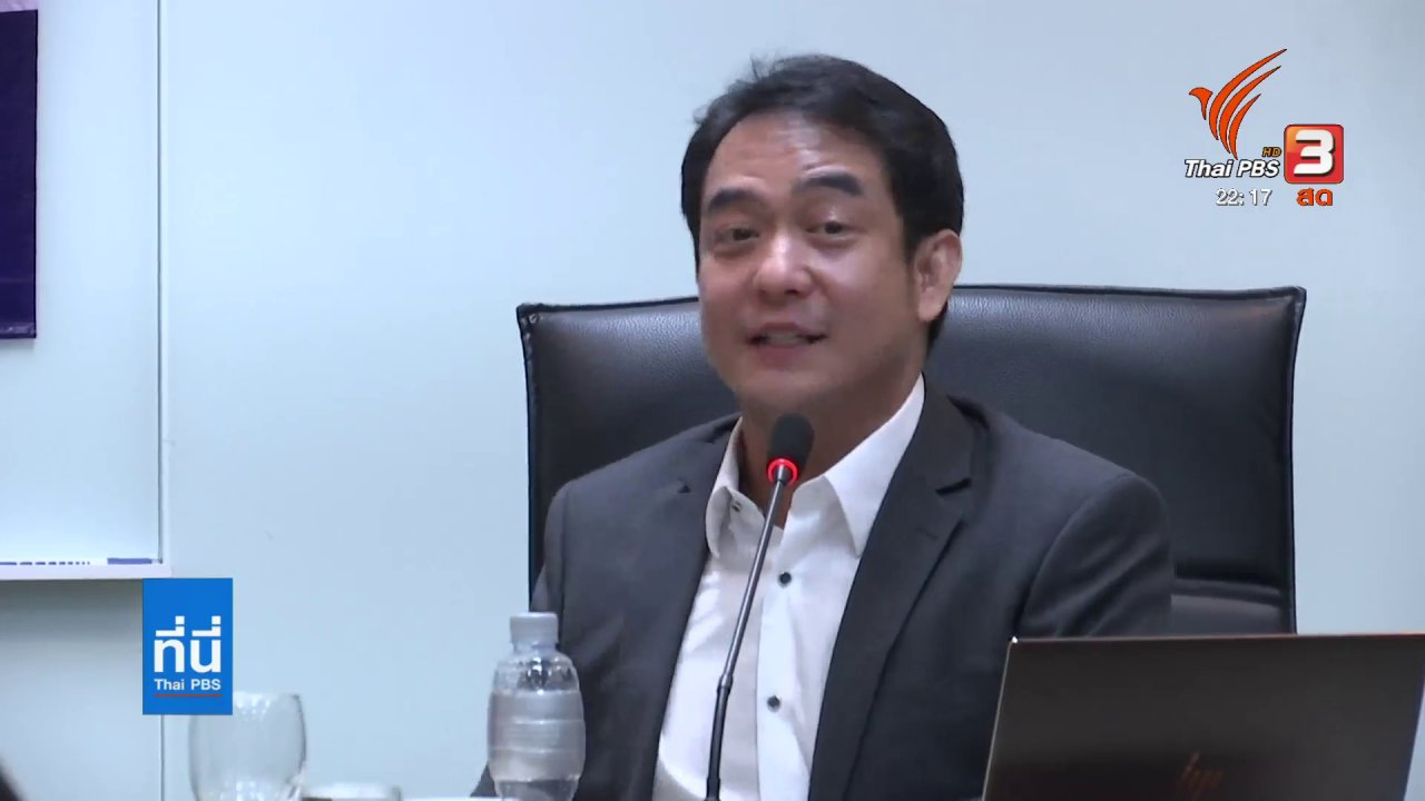 ที่นี่ Thai PBS - ข้อสังเกตนิติกรรมอำพรางในคดีเงินกู้พรรคอนาคตใหม่