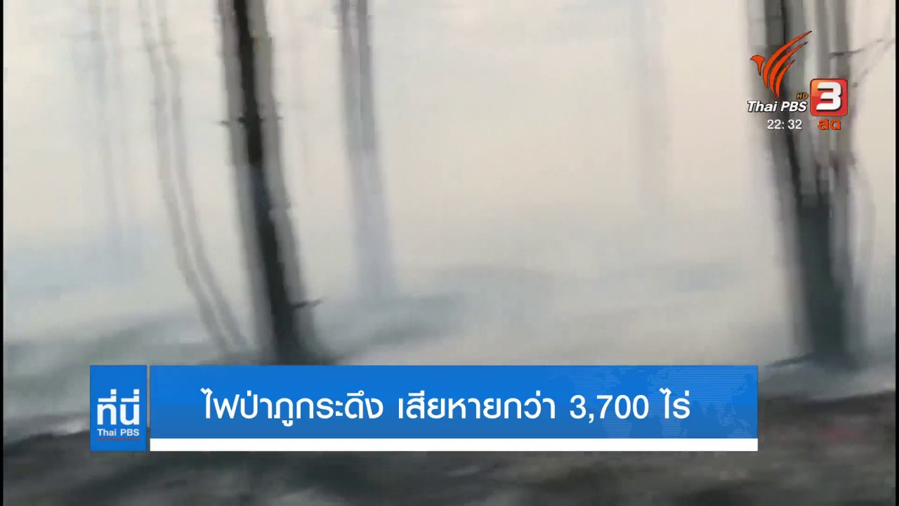 ที่นี่ Thai PBS - ไฟป่าภูกระดึงเสียหาย 3,400 ไร่ ยังต้องเฝ้าระวังกลับมาปะทุอีก