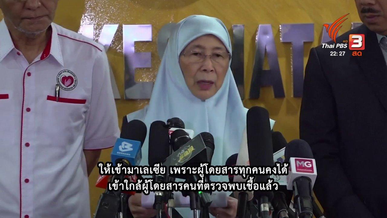 ที่นี่ Thai PBS - มาเลเซียไม่ยอมให้ผู้โดยสารจากเรือเวสเตอร์ดัมเข้าประเทศ