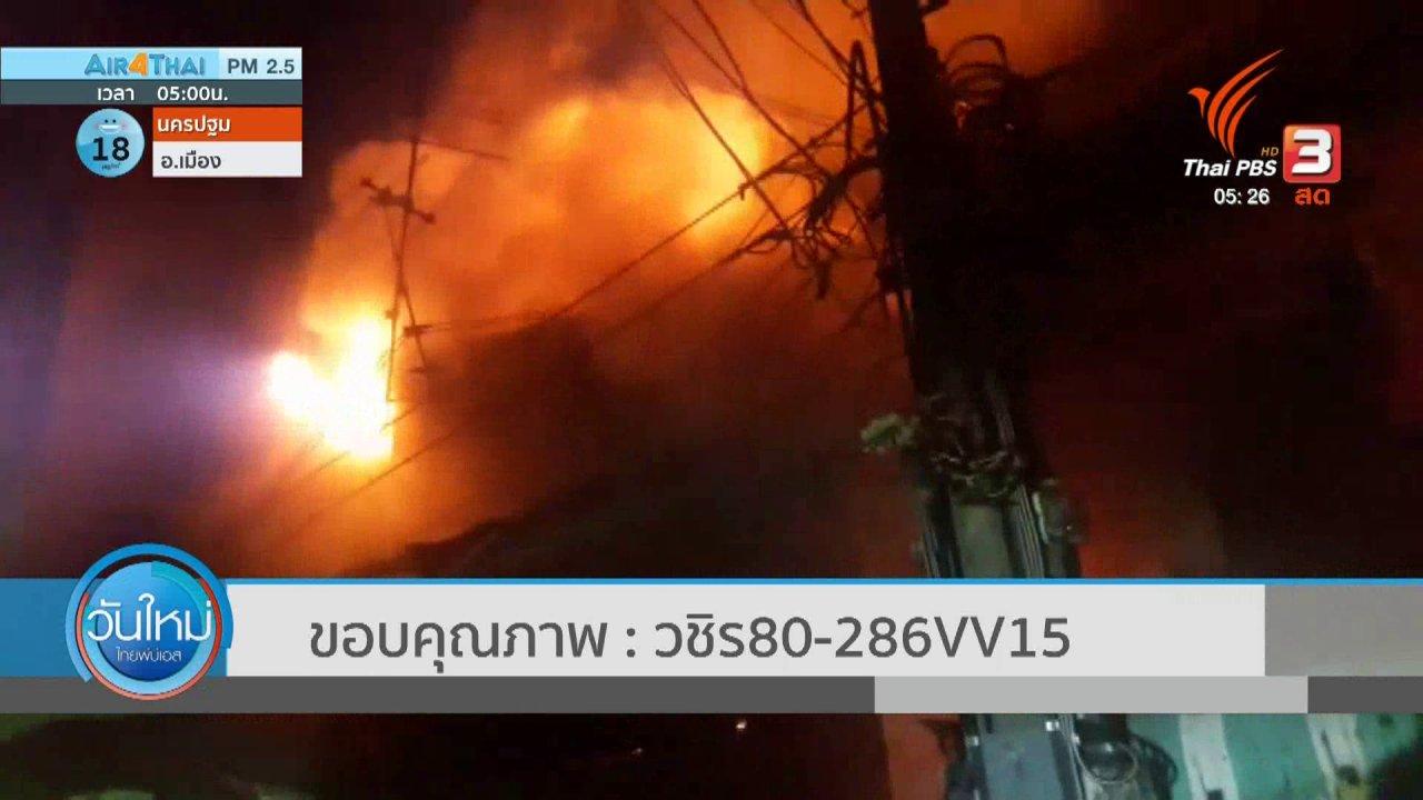 วันใหม่  ไทยพีบีเอส - ไฟไหม้ชุมชนคลองขวาง ย่านพระราม 3
