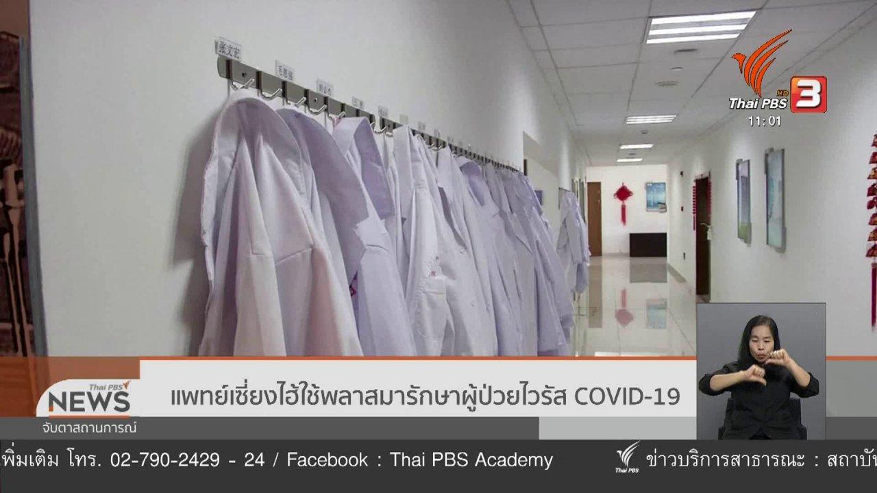 จับตาสถานการณ์ - แพทย์เซี่ยงไฮ้ใช้พลาสมารักษาผู้ป่วยไวรัส COVID-19