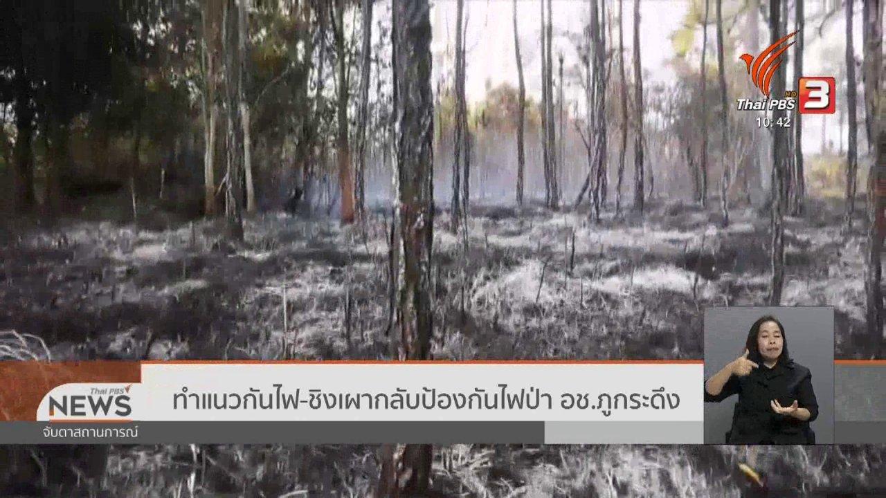 จับตาสถานการณ์ - ทำแนวกันไฟ - ชิงเผากลับป้องกันไฟป่า อช.ภูกระดึง