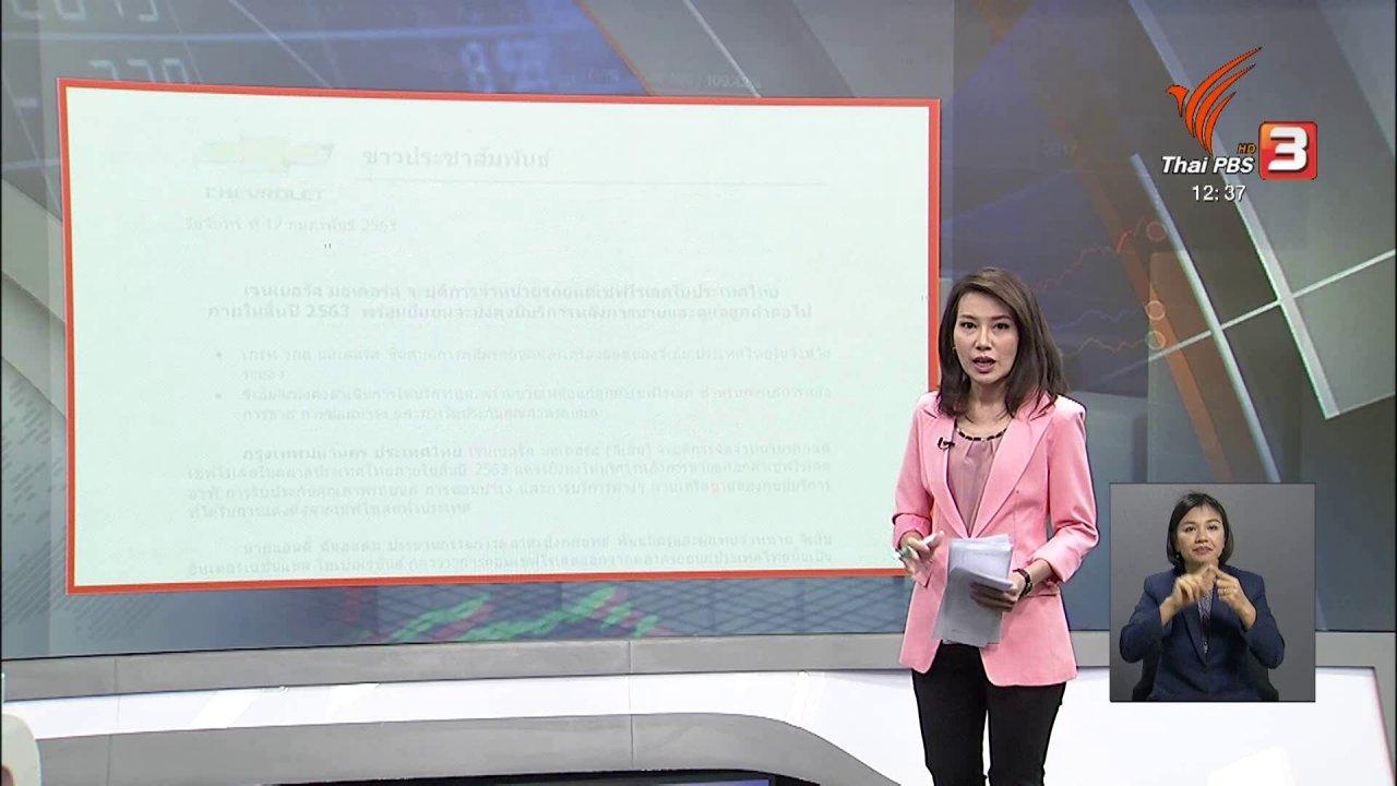 จับตาสถานการณ์ - จับสัญญาณเศรษฐกิจ : การประกาศยุติกิจการรถยนต์เชฟโรเลตในไทย