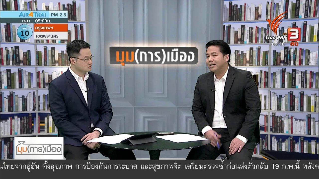 """วันใหม่  ไทยพีบีเอส - มุม(การ)เมือง : ปฏิรูปกองทัพสะเทือน """"อนาคตใหม่"""" ?"""