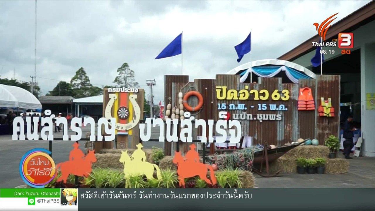 วันใหม่วาไรตี้ - จับตาข่าวเด่น : กรมประมงปิดอ่าวไทย 3 เดือน หวังเพิ่มปลาทู