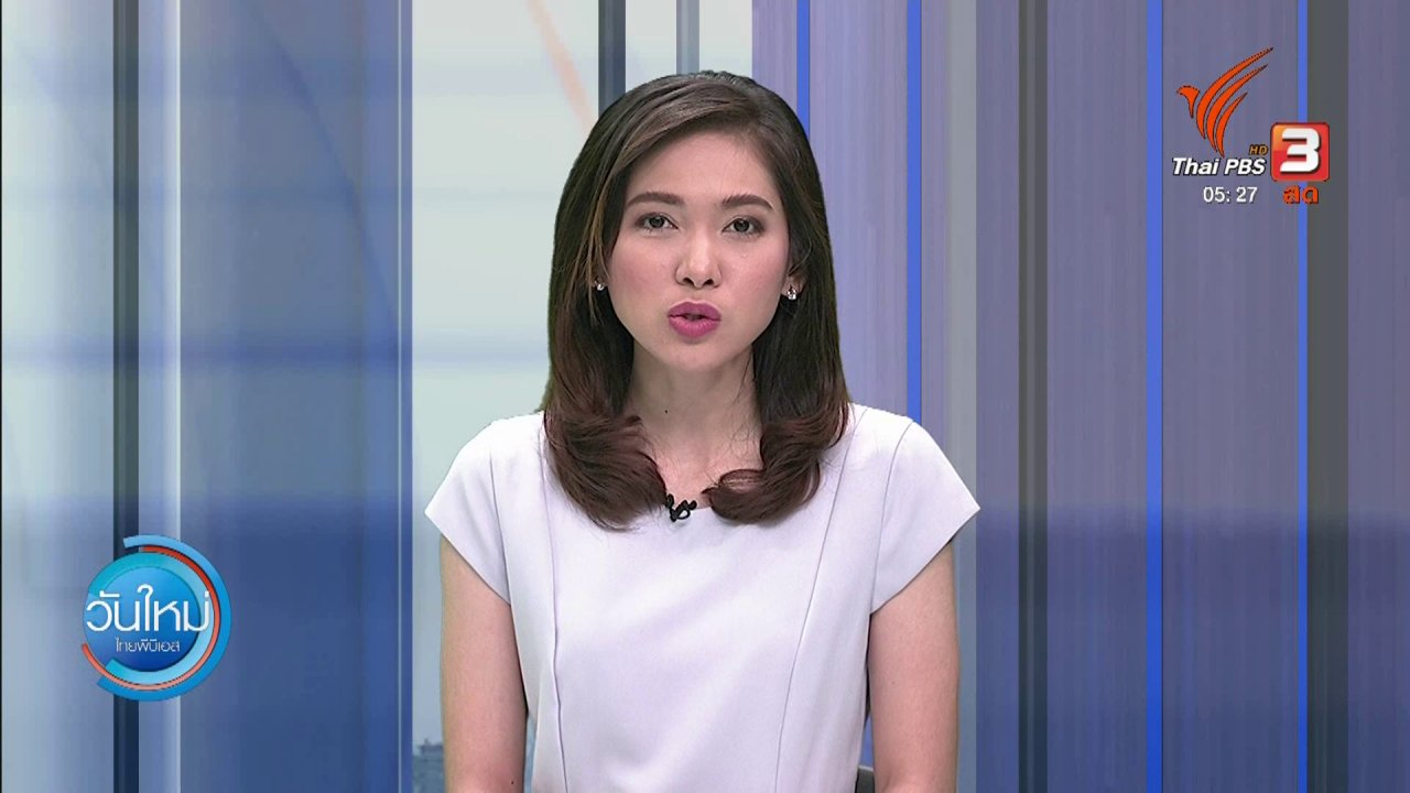 วันใหม่  ไทยพีบีเอส - พบศพทารกเพศหญิงถูกทิ้งย่านขนส่งหมอชิต