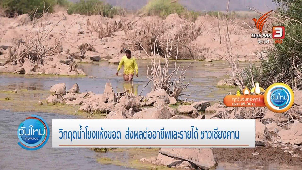 วันใหม่  ไทยพีบีเอส - ทำมาหากิน ดินฟ้าอากาศ : น้ำโขงแห้งขอด กระทบอาชีพและรายได้ชาวเชียงคาน