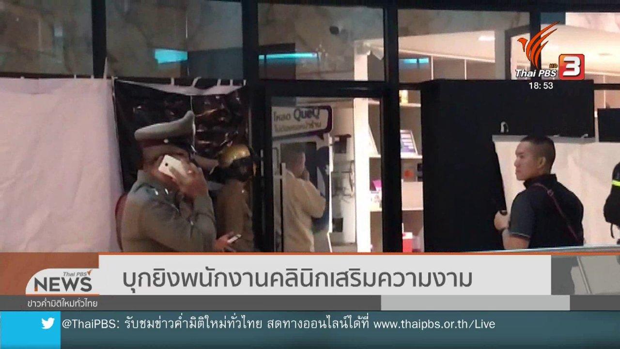 ข่าวค่ำ มิติใหม่ทั่วไทย - บุกยิงพนักงานคลินิกเสริมความงาม