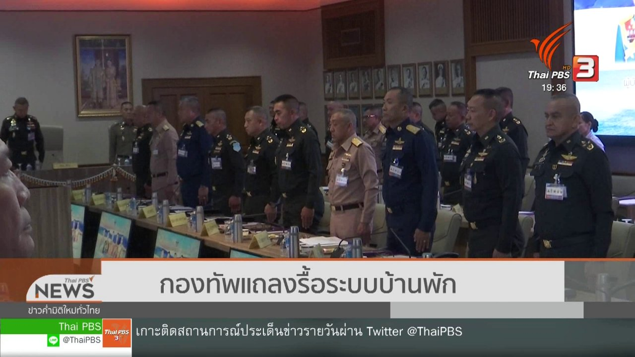ข่าวค่ำ มิติใหม่ทั่วไทย - กองทัพแถลงรื้อระบบบ้านพัก