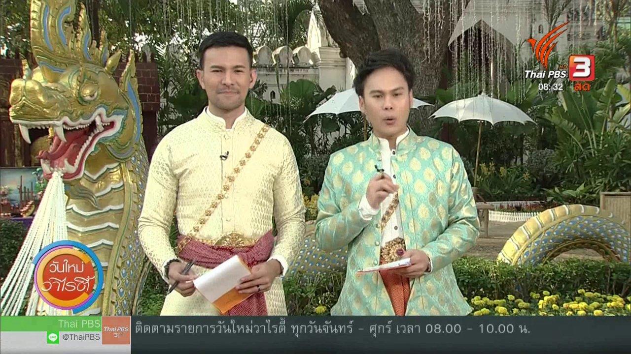 วันใหม่วาไรตี้ - วันใหม่วาไรตี้สัญจร : ลพบุรีปลุกกระแสแต่งผ้าไทย