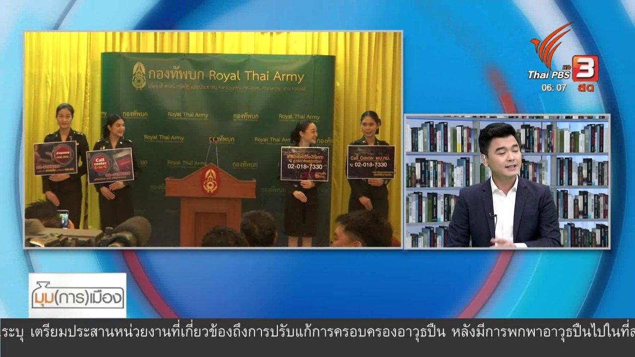 """วันใหม่  ไทยพีบีเอส - มุม(การ)เมือง : """"สายตรง ผบ.ทบ."""" ปฏิรูปกองทัพ ?"""