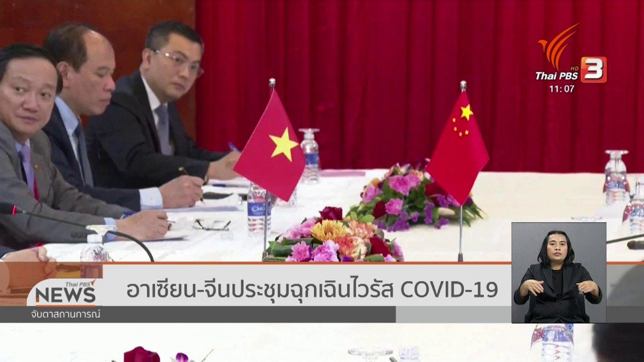 จับตาสถานการณ์ - อาเซียน - จีนประชุมฉุกเฉินไวรัส COVID-19