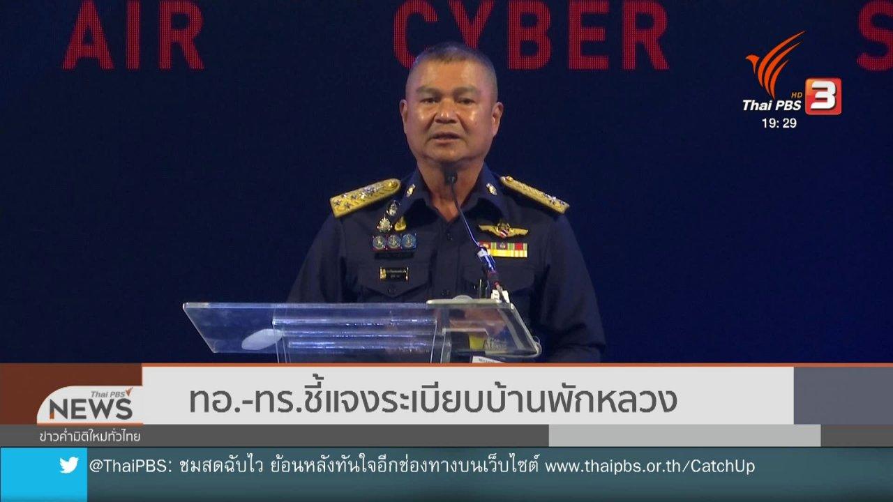 ข่าวค่ำ มิติใหม่ทั่วไทย - ทอ. - ทร.ชี้แจงระเบียบบ้านพักหลวง