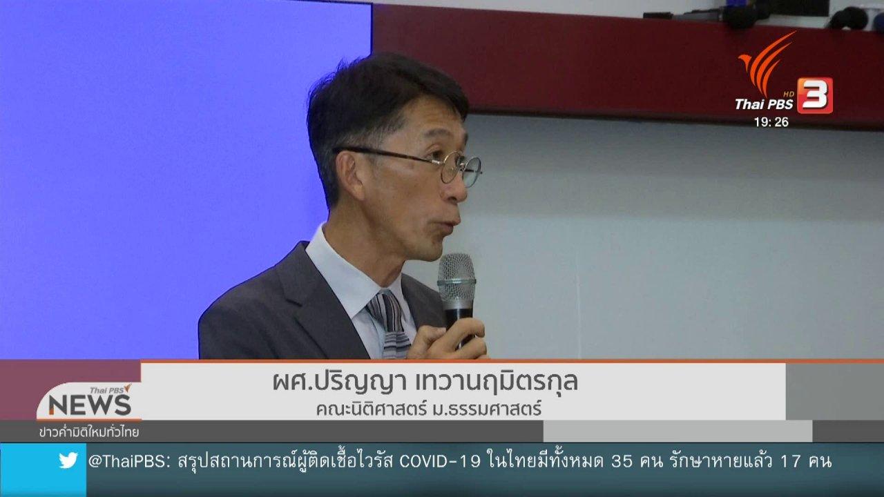 """ข่าวค่ำ มิติใหม่ทั่วไทย - """"ปริญญา"""" ชี้กฎหมายพรรคการเมืองมีช่องว่าง"""