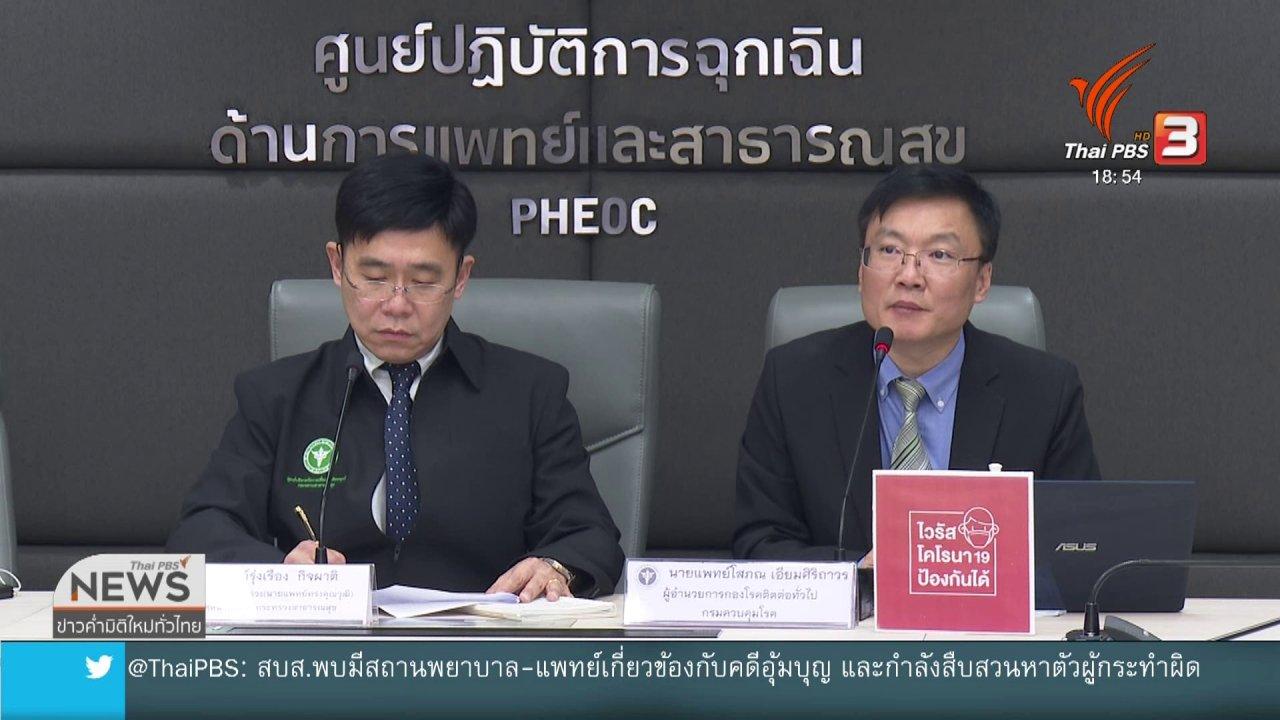 ข่าวค่ำ มิติใหม่ทั่วไทย - นายกฯ สั่งเตรียมพร้อมหากโควิด-19 ระบาดระดับ 3