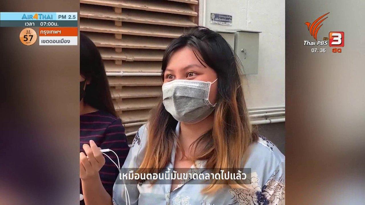 วันใหม่  ไทยพีบีเอส - กินอยู่รู้รอบ : เสียงประชาชนในช่วงหน้ากากอนามัยขาดตลาด