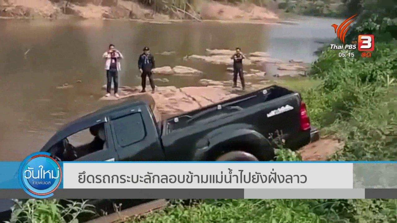 วันใหม่  ไทยพีบีเอส - ยึดรถกระบะลักลอบข้ามแม่น้ำไปยังฝั่งลาว